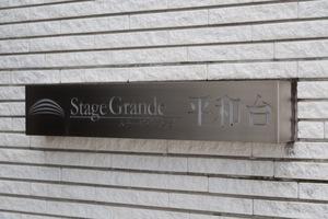 ステージグランデ平和台の看板