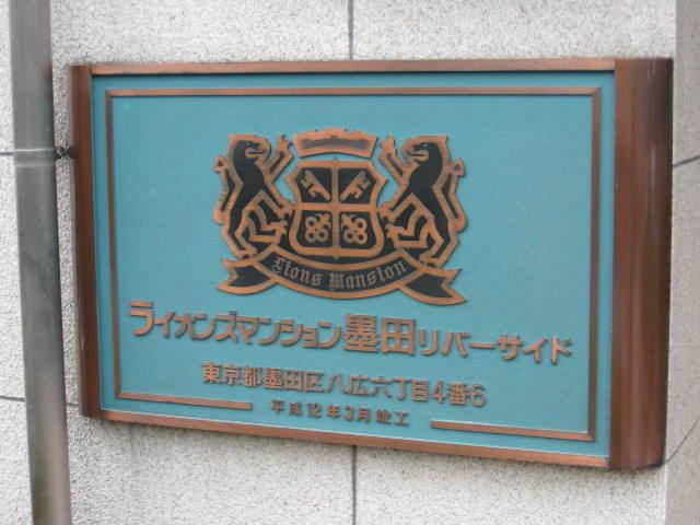 ライオンズマンション墨田リバーサイドの看板