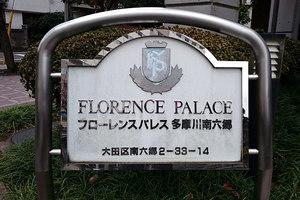 フローレンスパレス多摩川南六郷の看板