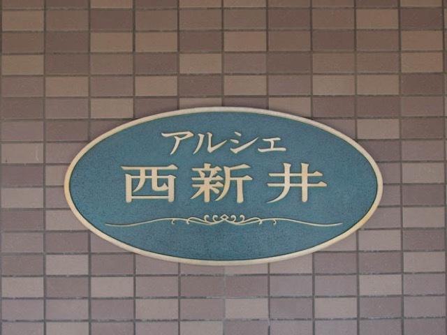 アルシェ西新井の看板