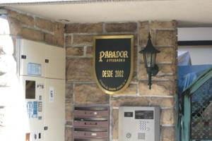 パラドール自由が丘の看板