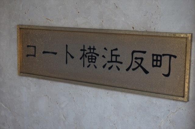 コート横浜反町の看板