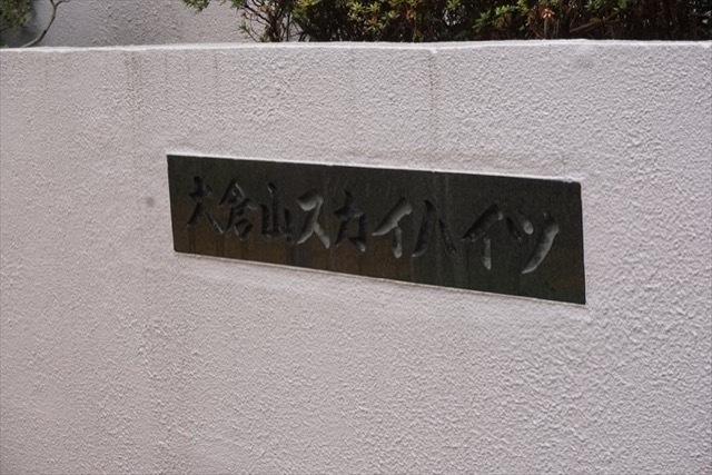 大倉山スカイハイツ(A〜D棟)の看板