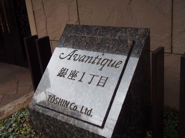 アヴァンティーク銀座一丁目の看板