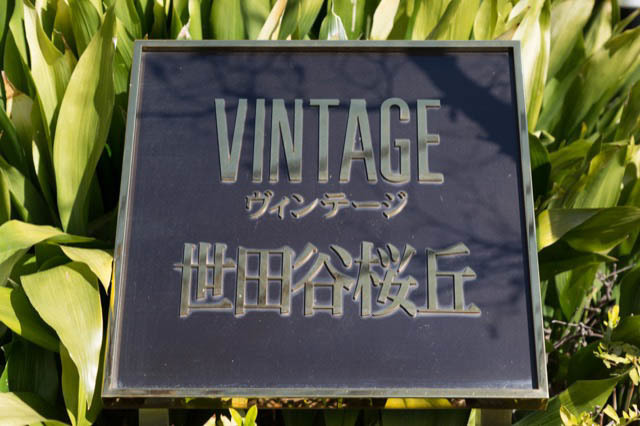 ヴィンテージ世田谷桜丘の看板