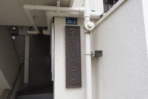 第2高島平マイコーポの看板