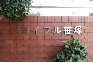 ジョイフル笹塚の看板