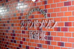 グランドメゾン新宿東の看板