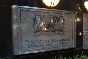 ライオンズマンション阿佐ケ谷中杉通りの看板