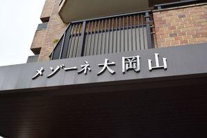 メゾーネ大岡山の看板