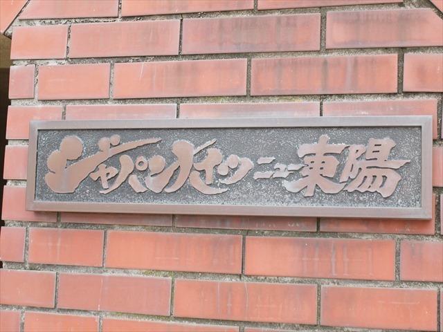 ジャパンハイツニュー東陽の看板