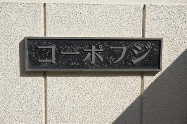 コーポ富士(横浜市)の看板