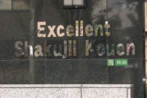 エクセレントプレイス石神井公園の看板