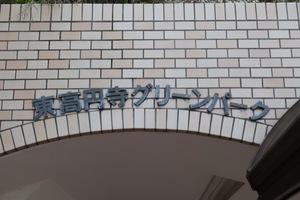 東高円寺グリーンパークの看板