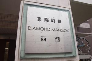 東陽町第3ダイヤモンドマンション西館の看板