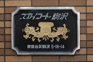 スカイコート駒沢の看板