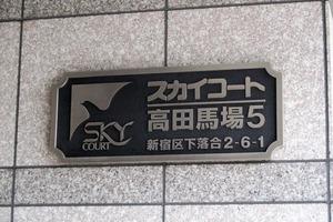 スカイコート高田馬場第5の看板