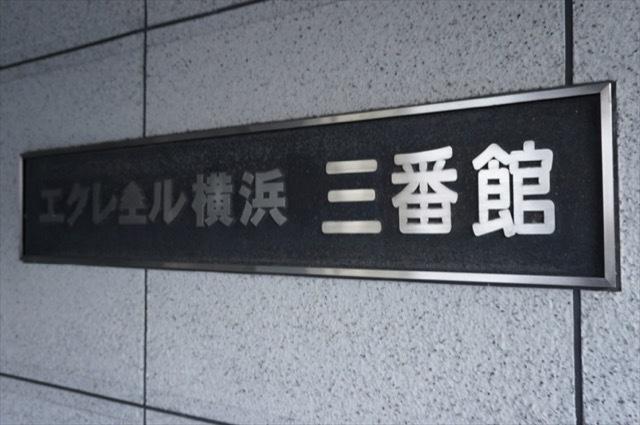 エクレール横浜3番館の看板