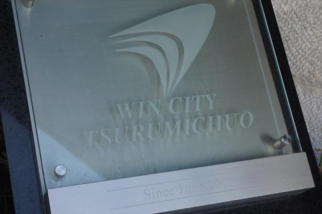 ウィンシティ鶴見中央の看板