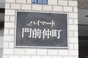 ハイマート門前仲町の看板
