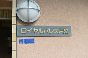 ロイヤルパレス戸越の看板