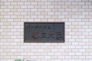 パークハイム都立大学の看板