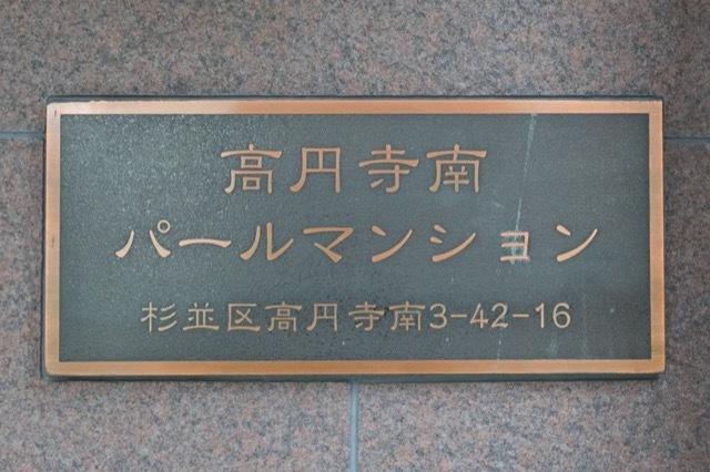 高円寺南パールマンションの看板