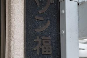 メゾン福島の看板