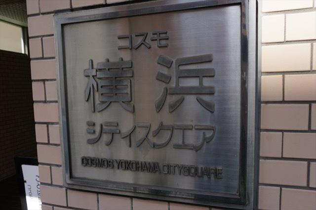 コスモ横浜シティスクエアの看板