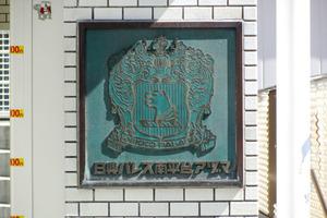 日興パレス南平台アヅマの看板