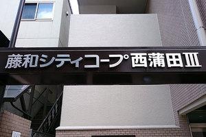 藤和シティコープ西蒲田3の看板