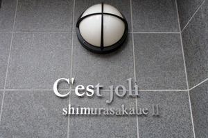 セジョリ志村坂上2の看板