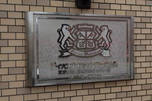 ライオンズマンション世田谷上町の看板