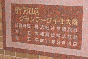 ダイアパレスグランデージ千住大橋の看板