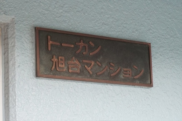 トーカン旭台マンションの看板