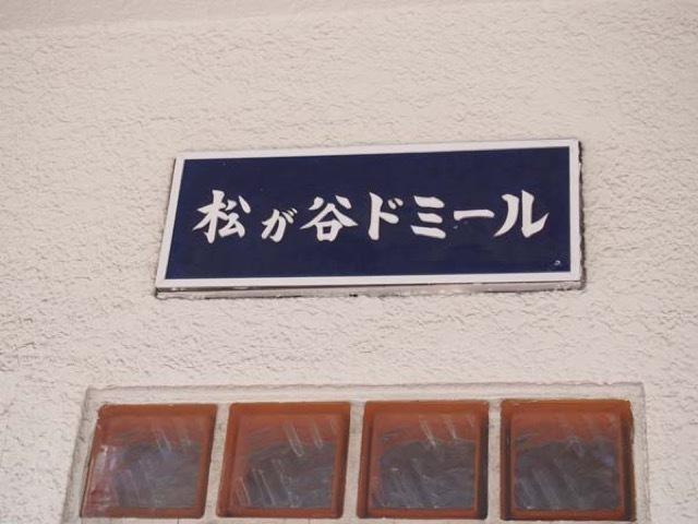 松が谷ドミールの看板