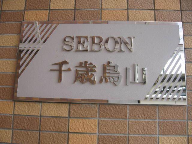 セボン千歳烏山の看板