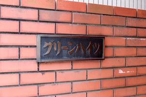 グリーンハイツ(新宿区)の看板