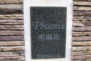トーシンフェニックス南麻布の看板