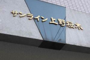 サンライン上野桜木の看板