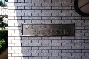 東急ドエルデュエット石川台の看板