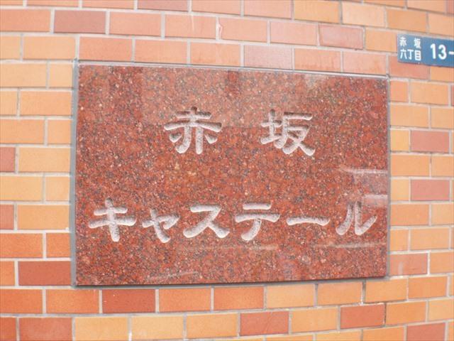 赤坂キャステールの看板