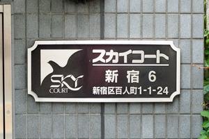 スカイコート新宿第6の看板