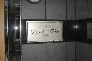 ヴェルビュ本郷壱岐坂壱番館の看板