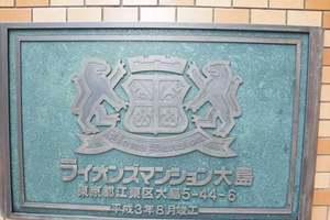ライオンズマンション大島の看板