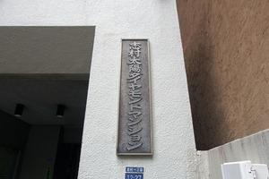志村太陽ダイヤモンドマンションの看板