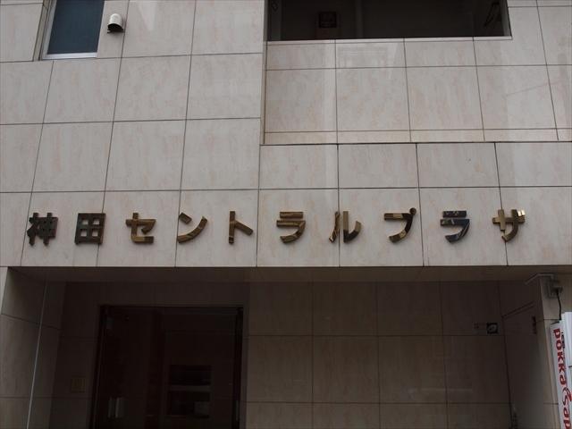 神田セントラルプラザの看板