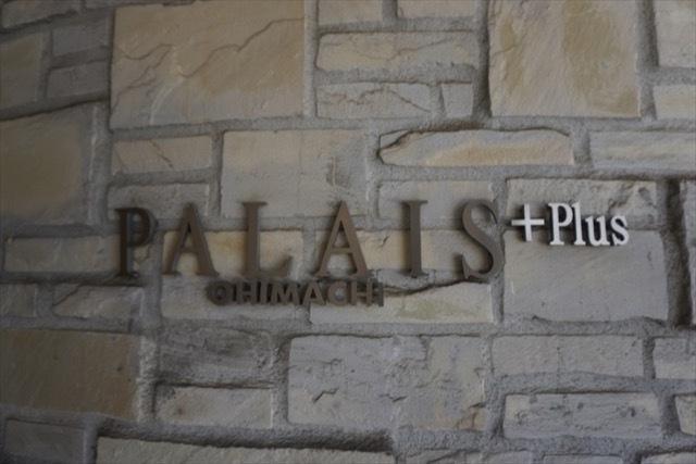 パレプラス大井町の看板