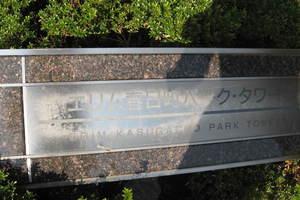 エリム春日町パークタワーの看板
