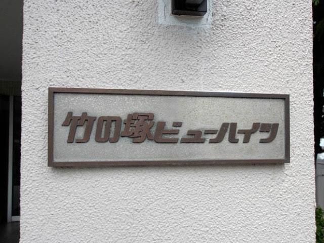 竹ノ塚ビューハイツの看板